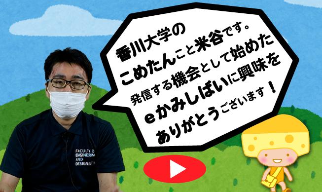 kometanisensei_kataru